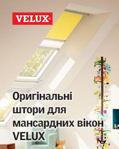 шторы для мансардных окон Velux