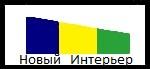Вертикальные маркизы (Рефлексоли) Новый  Интерьер,  ООО