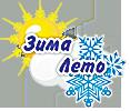 пластиковые Студия Зима - Лето