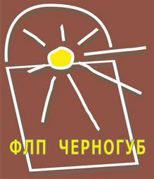 пластиковые  Черногуб, ФЛП