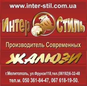 Ремонт жалюзи Интер Стиль,ЧП Стойков