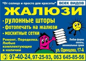 Фотожалюзи  Анисимов С.В. ФОП
