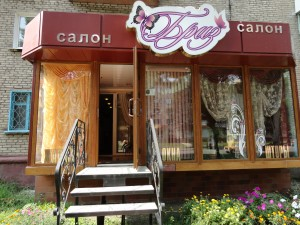 Вертикальные маркизы (Рефлексоли) БРИЗ Луганск, ООО