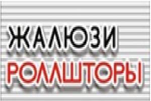 алюминиевые Жалюзи Роллшторы