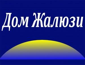 алюминиевые Дом Жалюзи Мелитополь