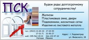 алюминиевые ПСК, ЧП