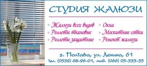 Фасадные жалюзи (Рафшторы др.) Студия жалюзи