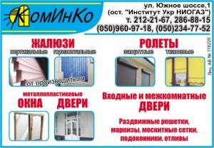Тканевые ролеты (Рулонные шторы) Коминко,ООО