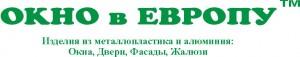 пластиковые  ОКНО в ЕВРОПУ
