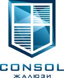 Тканевые ролеты (Рулонные шторы) Consol жалюзи