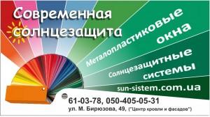 тканевые Современная солнцезащита