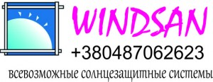 Тканевые ролеты (Рулонные шторы) windsan
