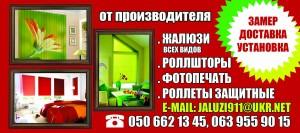 Ремонт жалюзи Жалюзи-Луганск
