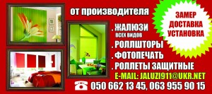 бамбуковые Жалюзи-Луганск
