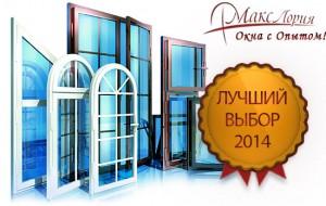 алюминиевые МаксЛория, ООО
