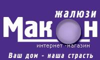Тканевые ролеты (Рулонные шторы) Интернет- магазин Makon