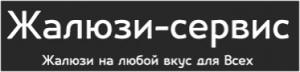 алюминиевые Жалюзи-сервис