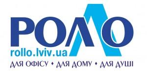 Защитные ролеты Rollo Lviv